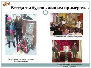 Всегда ты будешь живым примером… На городском кладбище у могилы Вадима Смирно