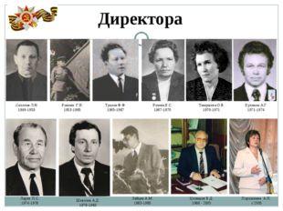 Директора Холопов Л.Н. 1949-1953 Роялин Г.И. 1953-1965 Тукоев Ф.Ф. 1965-1967