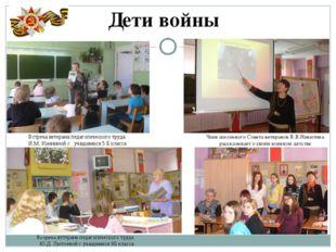Дети войны Член школьного Совета ветеранов В.В.Никитина рассказывает о своем