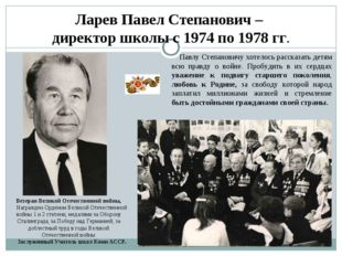 Ветеран Великой Отечественной войны, Награжден Орденом Великой Отечественной