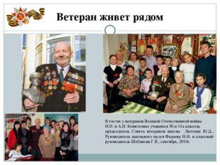 Ветеран живет рядом В гостях у ветеранов Великой Отечественной войны И.П. и А
