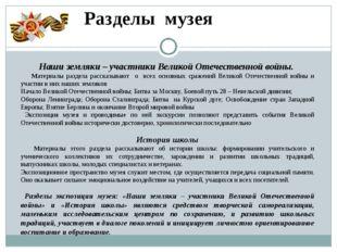 Разделы музея Наши земляки – участники Великой Отечественной войны. Материалы