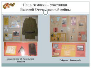 Наши земляки – участники Великой Отечественной войны Боевой путь 28 Невельско