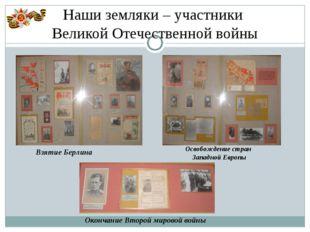 Наши земляки – участники Великой Отечественной войны Взятие Берлина Освобожде