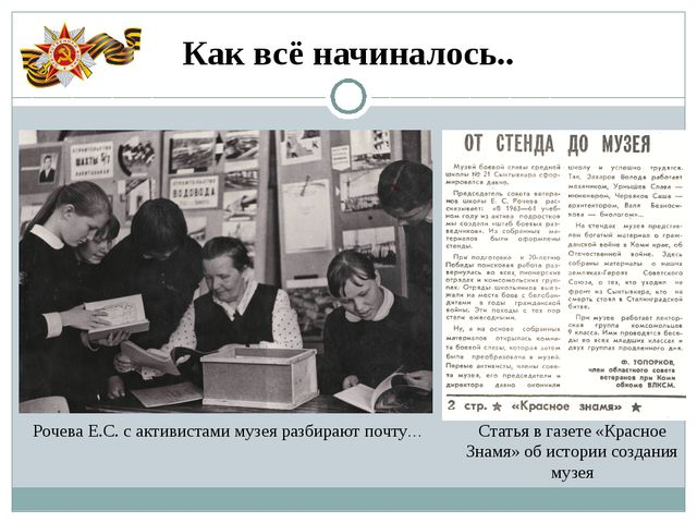 Как всё начиналось.. Рочева Е.С. с активистами музея разбирают почту… Статья...