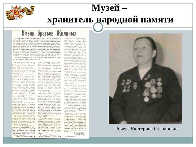 Музей – хранитель народной памяти Рочева Екатерина Степановна