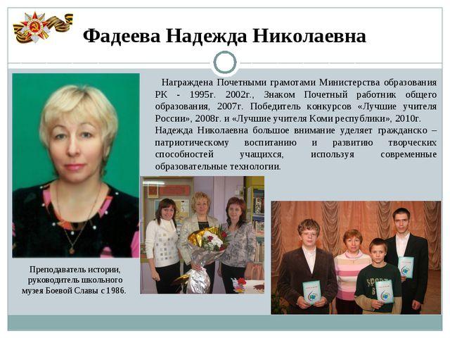 Фадеева Надежда Николаевна Награждена Почетными грамотами Министерства образо...
