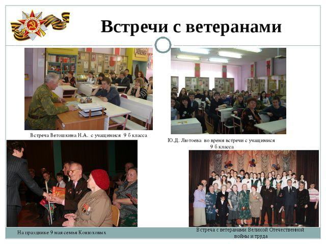Встречи с ветеранами Ю.Д. Лютоева во время встречи с учащимися 9 б класса Вст...