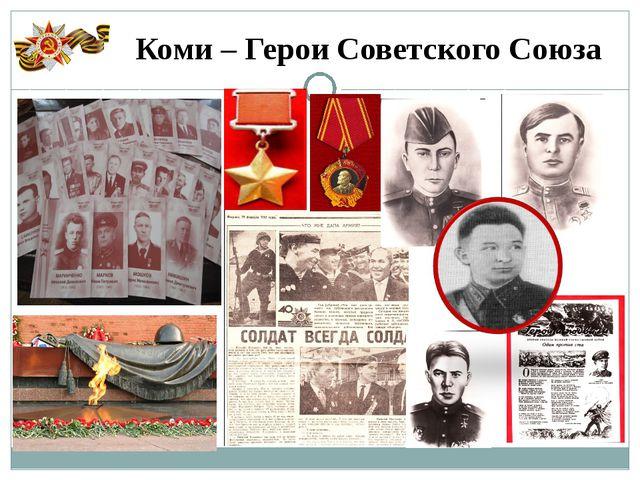 Коми – Герои Советского Союза