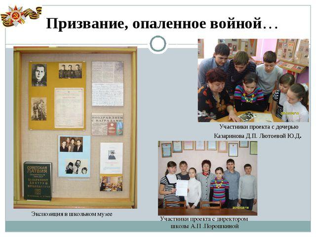 Участники проекта с директором школы А.П .Порошкиной Участники проекта с доче...