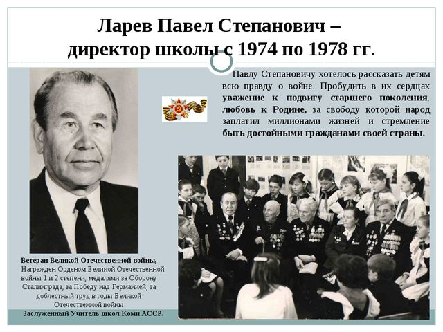 Ветеран Великой Отечественной войны, Награжден Орденом Великой Отечественной...