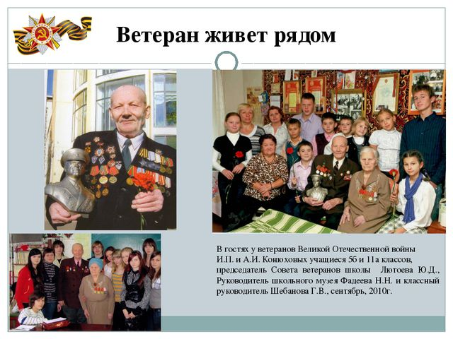 Ветеран живет рядом В гостях у ветеранов Великой Отечественной войны И.П. и А...
