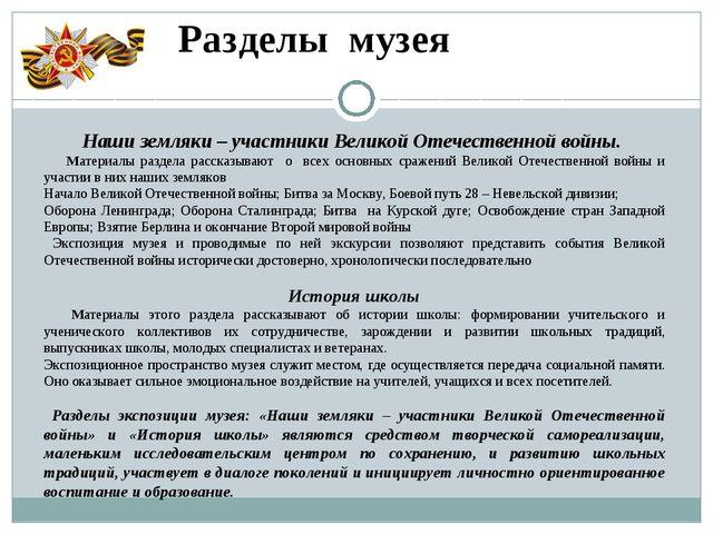Разделы музея Наши земляки – участники Великой Отечественной войны. Материалы...