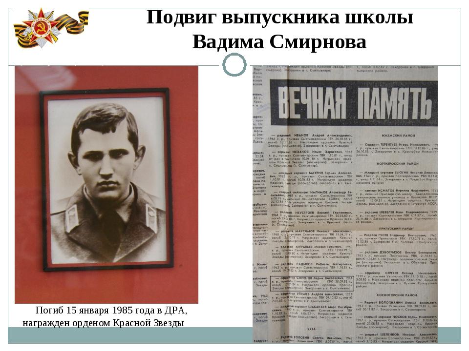 Погиб 15 января 1985 года в ДРА, награжден орденом Красной Звезды Подвиг вып...