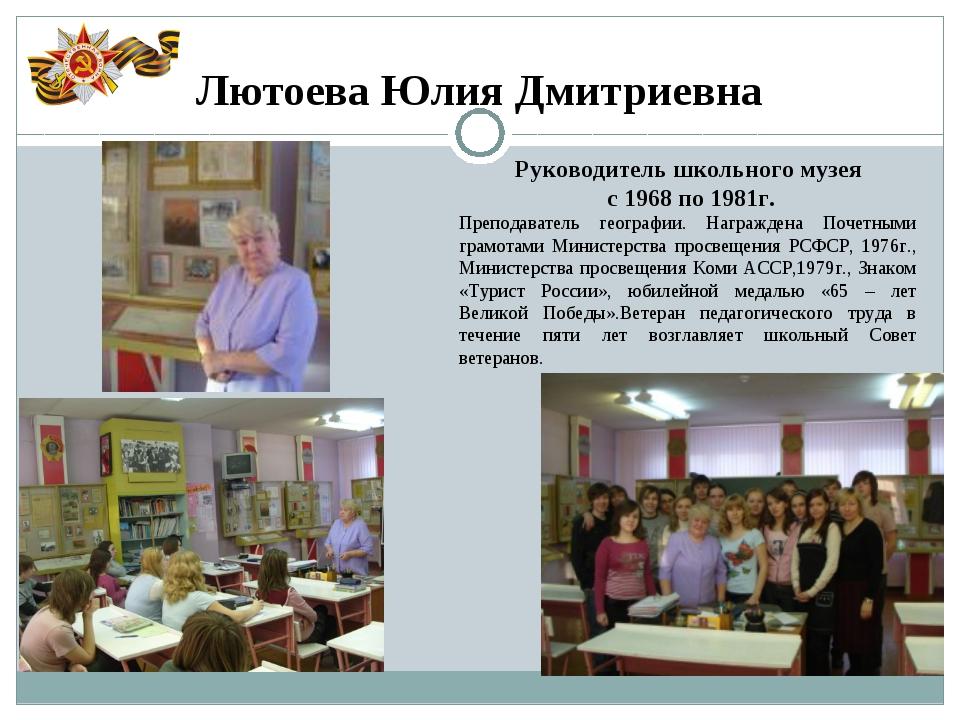 Лютоева Юлия Дмитриевна Руководитель школьного музея с 1968 по 1981г. Препода...