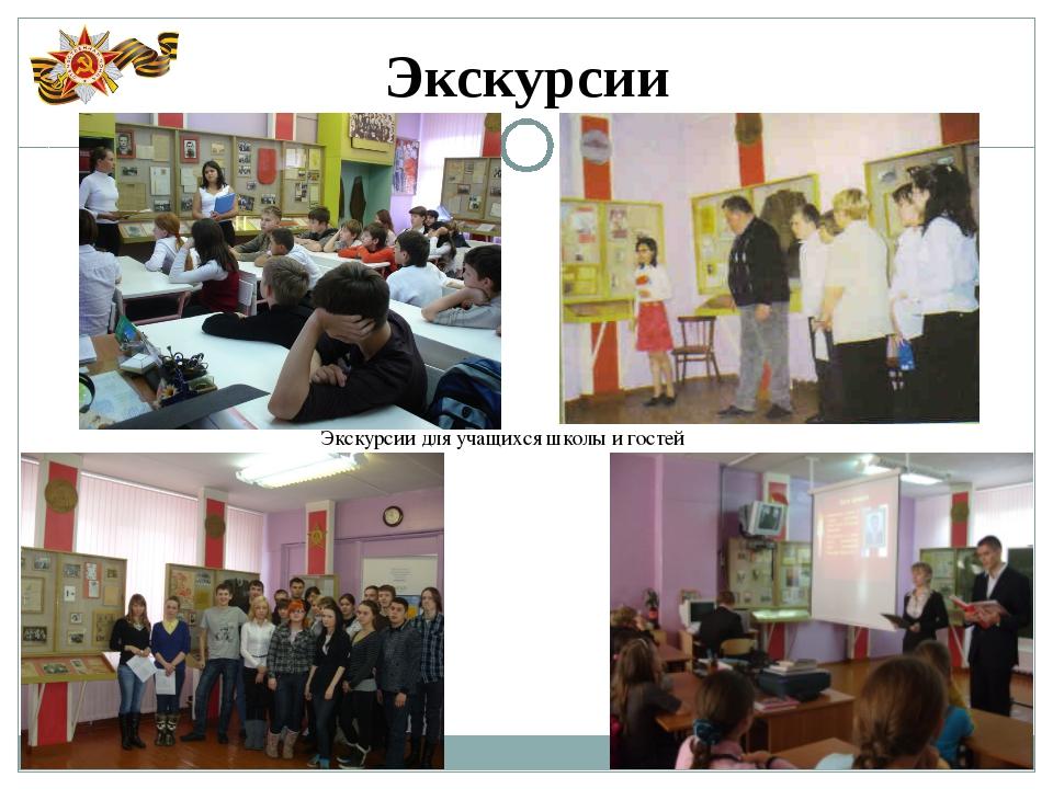 Экскурсии Экскурсии для учащихся школы и гостей