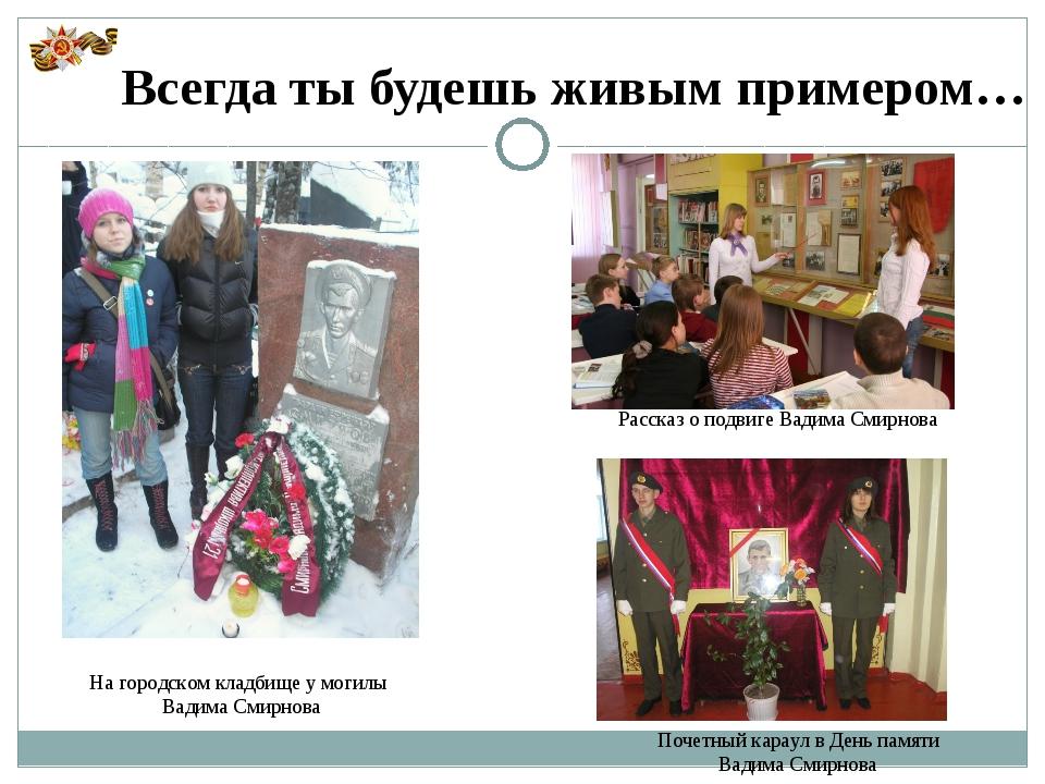 Всегда ты будешь живым примером… На городском кладбище у могилы Вадима Смирно...