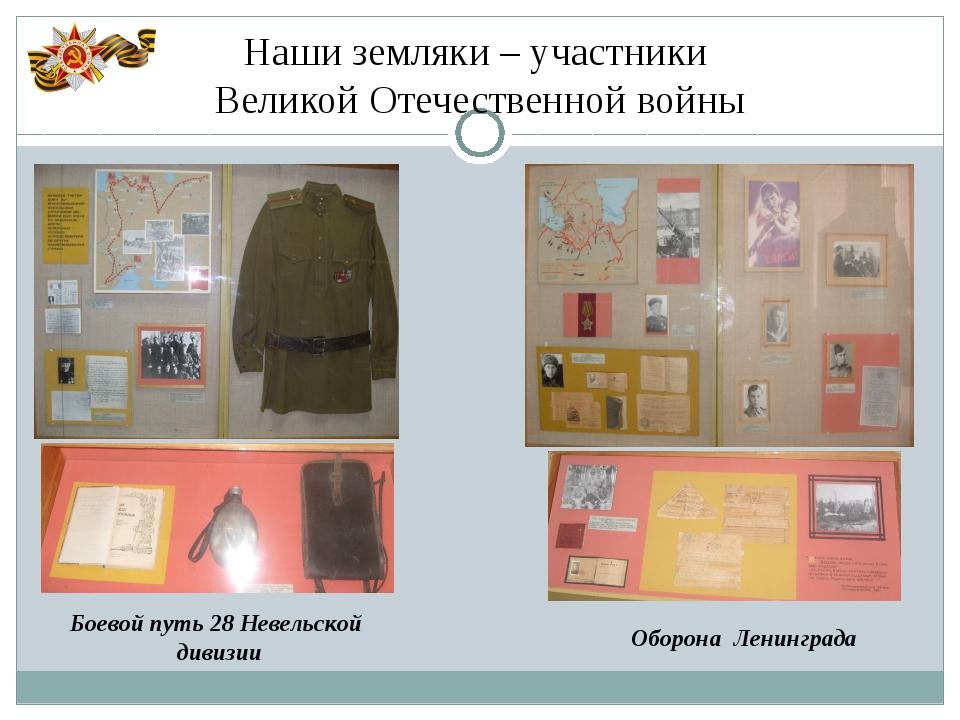 Наши земляки – участники Великой Отечественной войны Боевой путь 28 Невельско...
