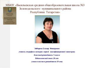 МБОУ «Васильевская средняя общеобразовательная школа №3 Зеленодольского муниц