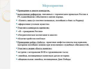 Мероприятия Проведение в школе конкурсов, выполнение рефератов, связанных с г