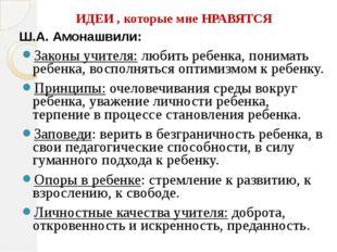 ИДЕИ , которые мне НРАВЯТСЯ Ш.А. Амонашвили: Законы учителя: любить ребенка,