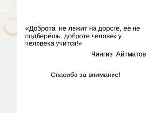 «Доброта не лежит на дороге, её не подберёшь, доброте человек у человека учит