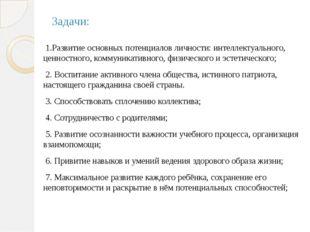 Задачи: 1.Развитие основных потенциалов личности: интеллектуального, ценностн