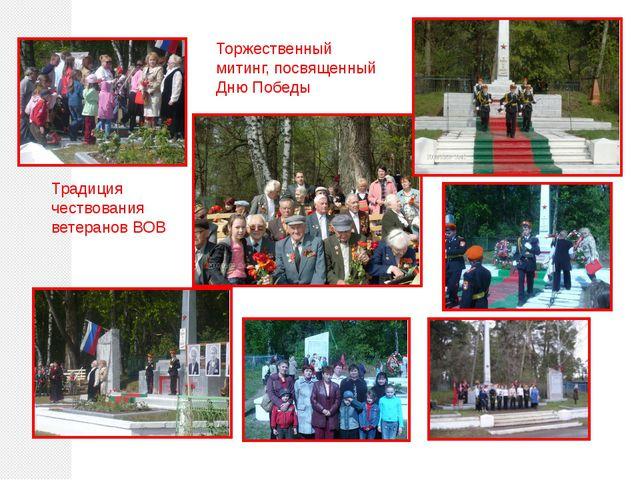 Торжественный митинг, посвященный Дню Победы Традиция чествования ветеранов ВОВ
