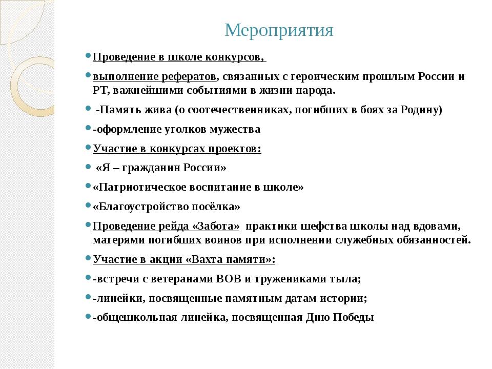 Мероприятия Проведение в школе конкурсов, выполнение рефератов, связанных с г...