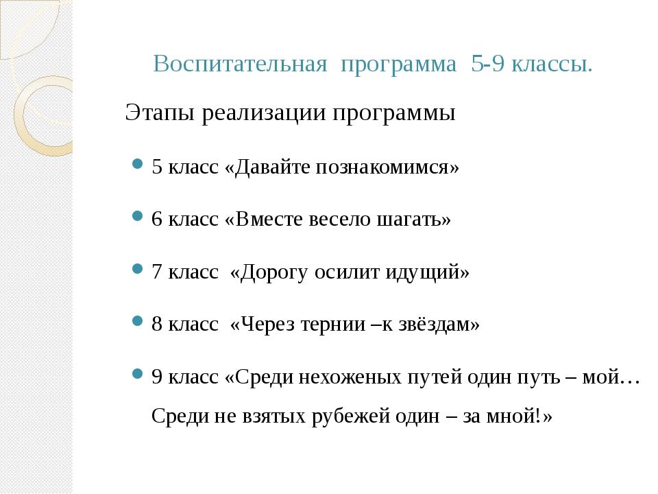Воспитательная программа 5-9 классы. Этапы реализации программы 5 класс «Дава...