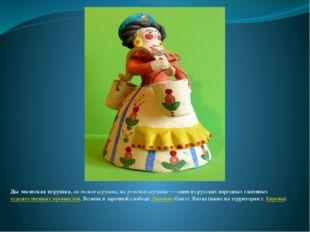 Ды́мковская игрушка, вя́тская игрушка, ки́ровская игрушка— один из русских н