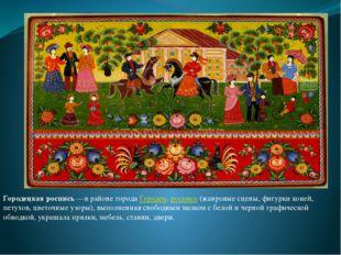 Городецкая роспись—в районе города Городец. роспись (жанровые сцены, фигурки