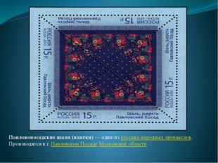 Павловопосадские шали (платки)— один из русских народных промыслов. Производ