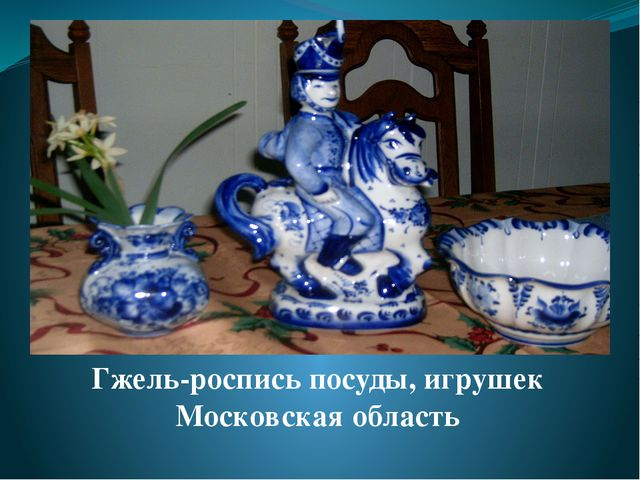 Гжель-роспись посуды, игрушек Московская область
