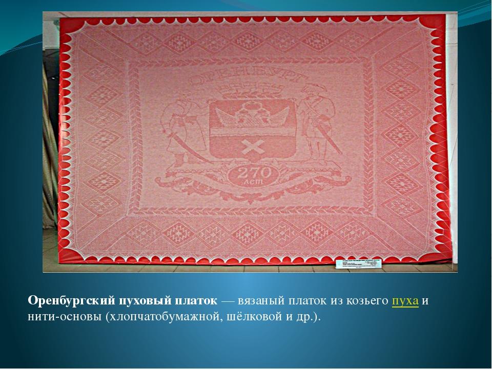 Оренбургский пуховый платок — вязаный платок из козьего пуха и нити-основы (х...