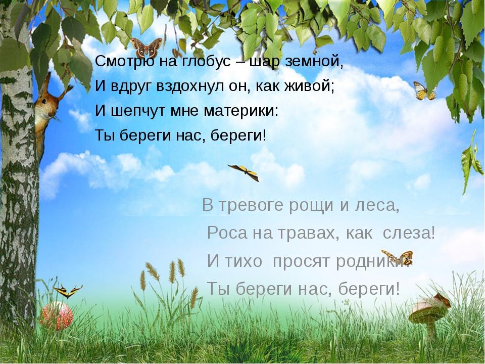 Смотрю на глобус – шар земной, И вдруг вздохнул он, как живой; И шепчут мне...