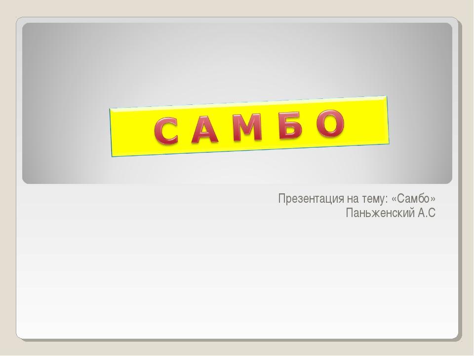 Презентация на тему: «Самбо» Паньженский А.С