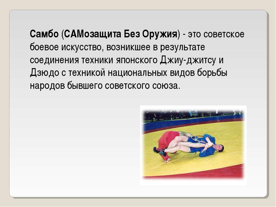 Самбо(САМозащитаБезОружия) - это советское боевое искусство, возникшее в р...