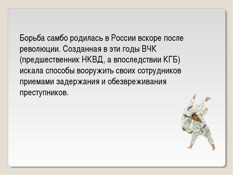 Борьба самбо родилась в России вскоре после революции. Созданная в эти годы В...