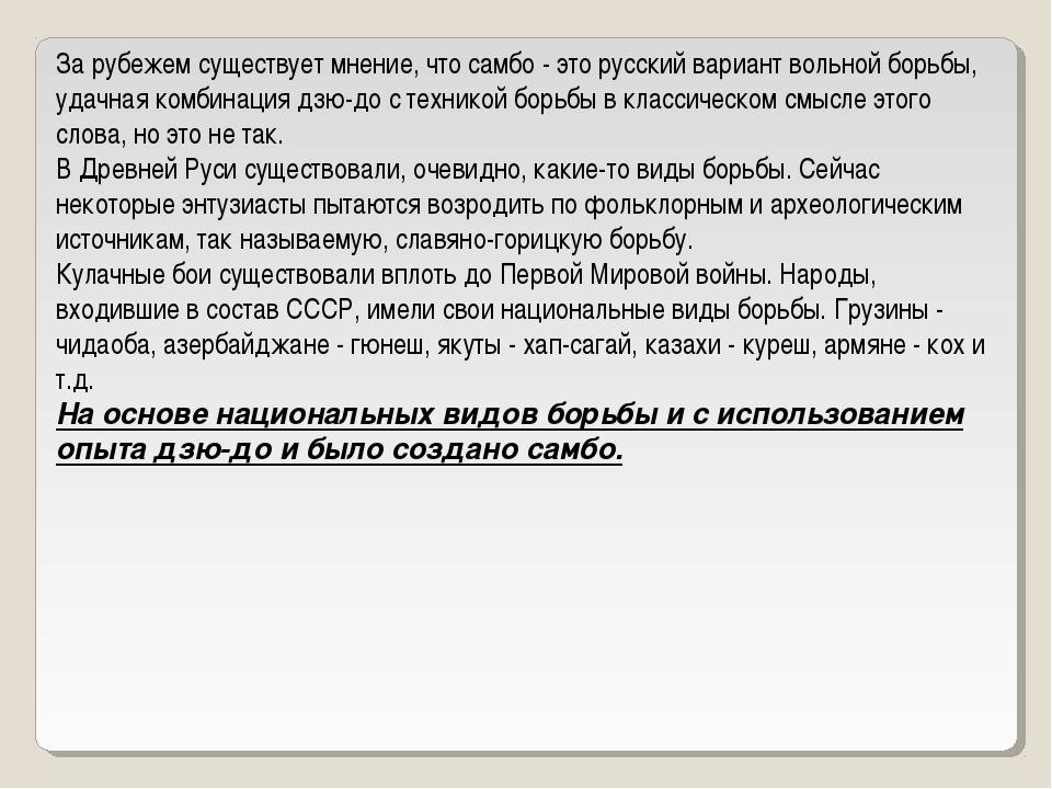 За рубежем существует мнение, что самбо - это русский вариант вольной борьбы,...