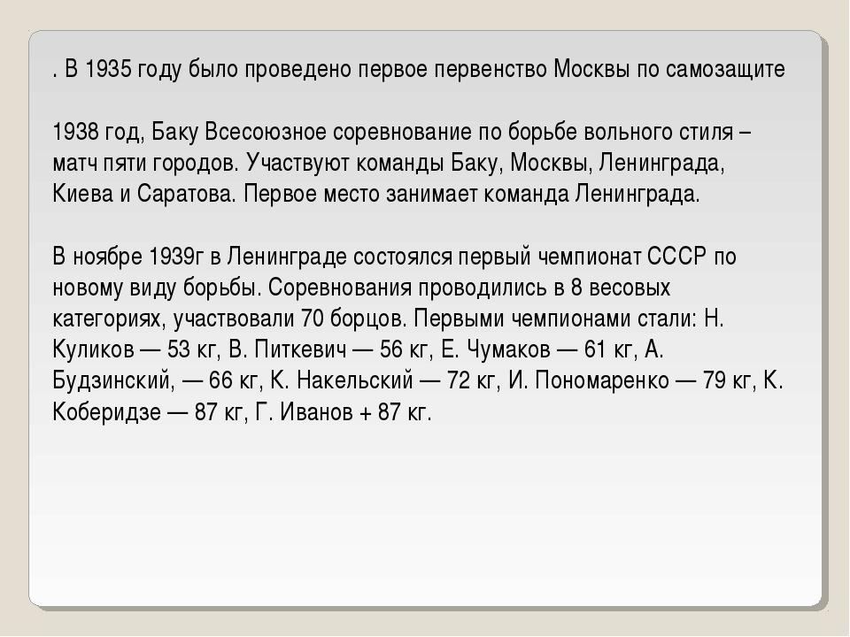 . В 1935 году было проведено первое первенство Москвы по самозащите 1938 год,...