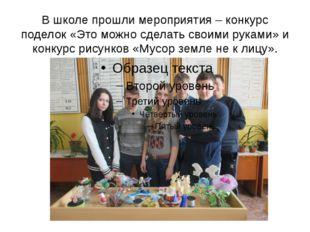 В школе прошли мероприятия – конкурс поделок «Это можно сделать своими руками
