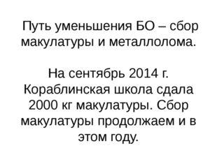 Путь уменьшения БО – сбор макулатуры и металлолома. На сентябрь 2014 г. Кора