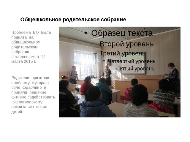 Общешкольное родительское собрание Проблема БО была поднята на общешкольном р...
