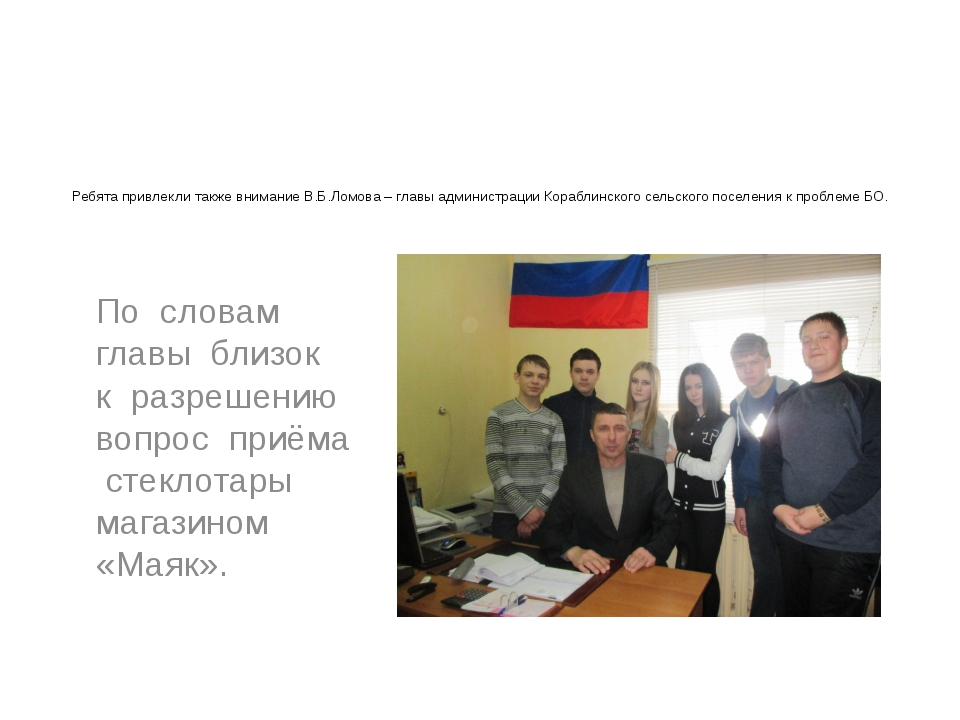 Ребята привлекли также внимание В.Б.Ломова – главы администрации Кораблинско...