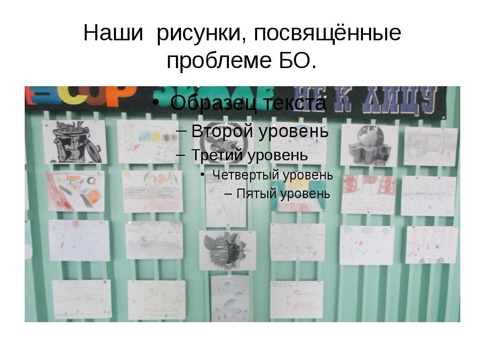 Наши рисунки, посвящённые проблеме БО.