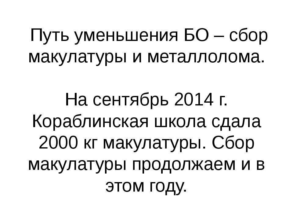 Путь уменьшения БО – сбор макулатуры и металлолома. На сентябрь 2014 г. Кора...