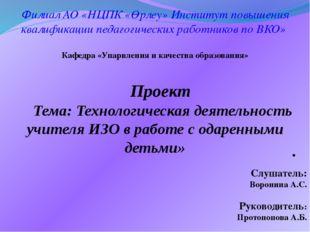 Филиал АО «НЦПК «Өрлеу» Институт повышения квалификации педагогических работн