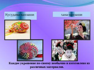 Каждое украшение по-своему необычно и изготовлено из различных материалов. ха
