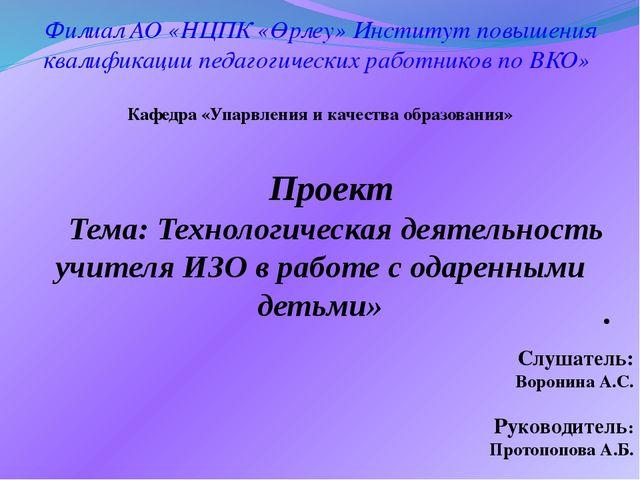 Филиал АО «НЦПК «Өрлеу» Институт повышения квалификации педагогических работн...